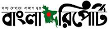 বাংলা রিপোর্ট